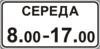7.4.7 Дорожный знак .Время действия.Таблички к дорожным знакам.ДСТУ