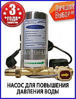 Насос для повышения давления воды Barracuda1.5 атм.