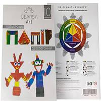 Цветная двусторонняя бумага А4 «Gearsy Art» (10 листов)