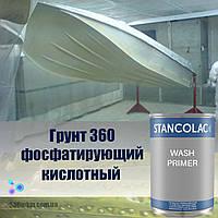 Фосфатный грунт для плавательной яхты, химстойкая антикоррозионная грунтовка.