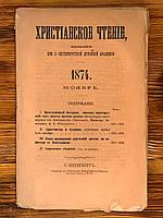 Христианское чтение. Ноябрь 1874 года