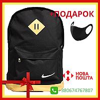 Стильный городской молодежный спортивный рюкзак NIKE, Найк. Черный с бежевым.