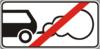 7.7 Дорожный знак . Стоянка с неработающим двигателем.Таблички к дорожным знакам.ДСТУ