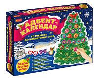 Адвент-календар Новорічний Подарунковий набір Ранок