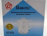 Електрочайник керамічний DOMOTEC MS-5058 | електричний чайник, фото 3