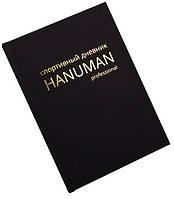 Спортивный Дневник Hanuman Professional