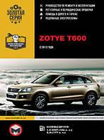 Книга Zotye T600 з 2013 Експлуатація, техобслуговування, ремонт