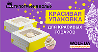 Печать брендированной упаковки в Типографии ВОЛЬФ