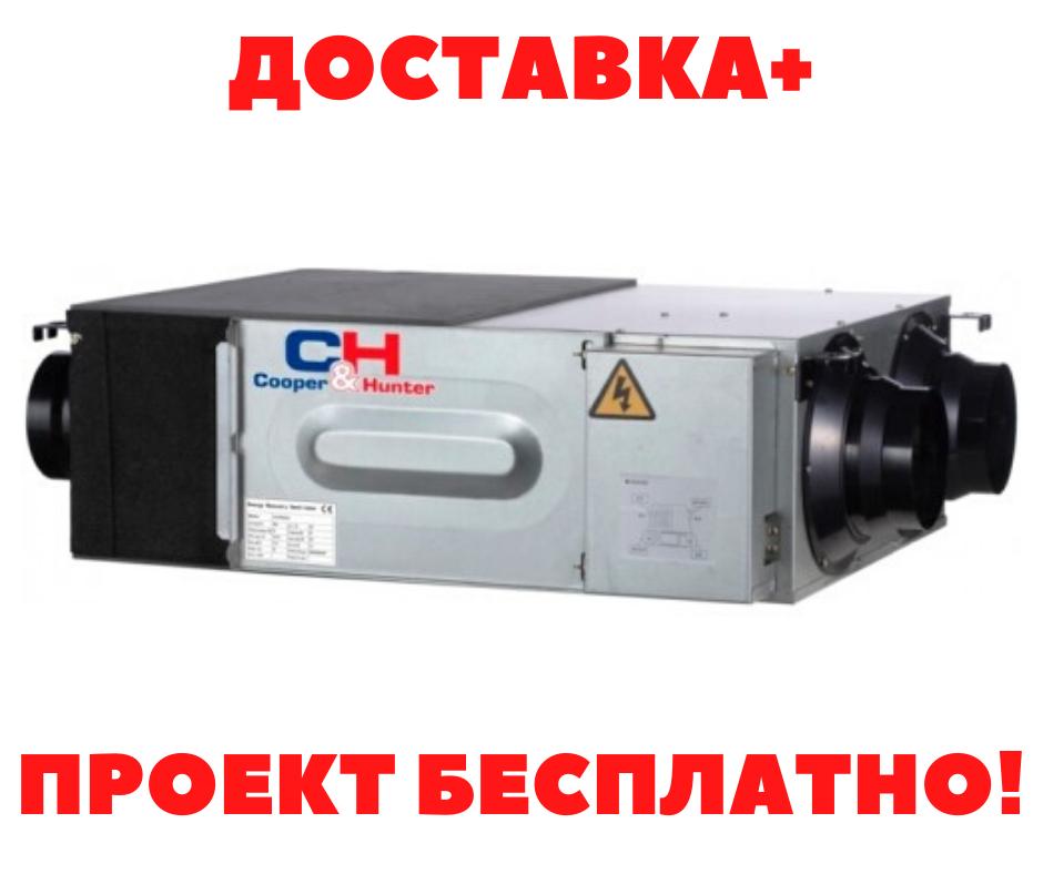 Приточно-вытяжная вентиляционная система с рекуперацией Cooper&Hunter CH-HRV20K2