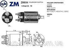Втягуюче реле стартера ZM ZM694 Mazda 323 ZM694