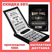 Камни для виски 16 штук (Сертификат) + мешочек. Кубики для виски