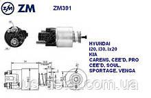 Втягуюче реле стартера ZM ZM391 Hyundai I30, Hyundai I20, Hyundai Ix20, Kia Cee'd, Kia Pro Cee'd, Kia Soul,