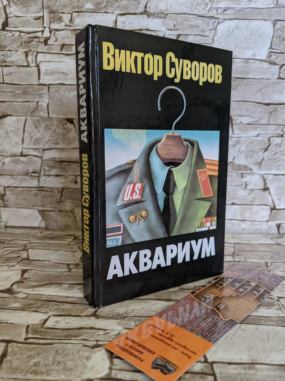 """Книга """"Аквариум"""" Виктор Суворов"""
