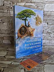 "Книга""Антология философии герметизма. За завесой"" Е. В. Москвичева"