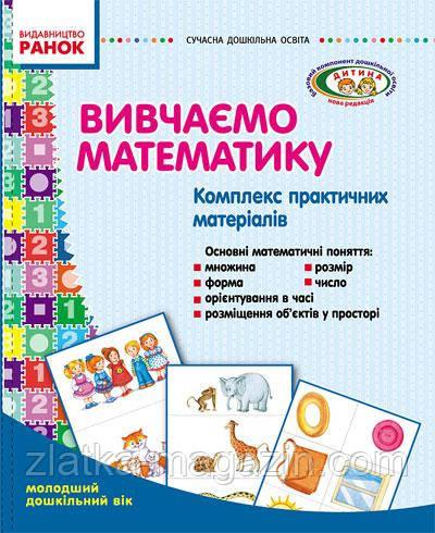 Прядкіна Л.К. Комплекс практичних матеріалів «Вивчаємо математику». Молодший дошкільний вік