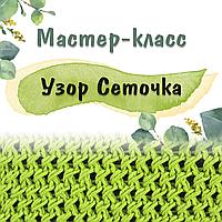 """МК Ажурный узор спицами """"Сеточка"""""""