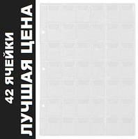 Лист для монет на 42 ячейки до 29 мм с клапанами 195х250мм
