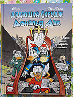Книга комикс Дон Роса: Дядюшка Скрудж и Дональд Дак. Ещё одна тайна старого замка