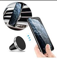 Магнитный держатель для телефона, смартфона, планшета в авто silver
