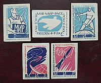 """Спичечные этикетки серии """"Всемирный конгресс"""" - 1962г. 5шт.."""