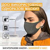 Многоразовая универсальная защитная маска серого цвета, фото 1