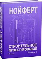 Строительное проектирование (Большой формат) | Эрнст Нойферт