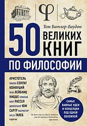 Книга 50 великих книг з філософії. Автор - Том Батлер-Боудон (БомБора)