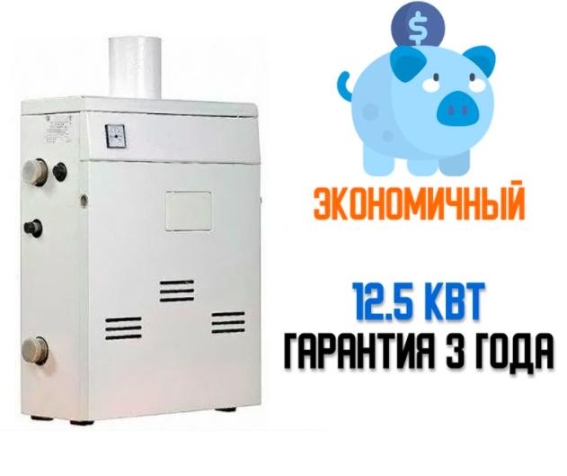 Котел газовый дымоходный Термобар КС-ГВ-12,5 ДS