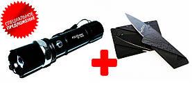 Тактичний ліхтарик Police BL-8628 +кріплення +подарунок!