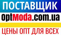 OPTMODA.COM.UA вопросы сюда vaiber.co.ua/1  для оптовиков любые вопросы ответим
