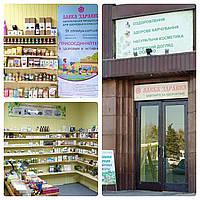 Мы открыли для вас НОВЫЙ магазин «ЛАВКА ЗДРАВИЯ»по адресу Московский проспект, 94