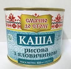"""Каша рисова з яловичиною """"Єтнічні м'ясники""""  525г металева банка"""