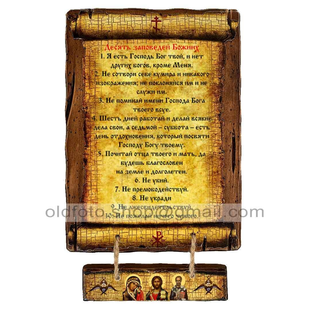 Молитва Десять заповедей Божьих (Скрижаль на дереве 170х230мм)