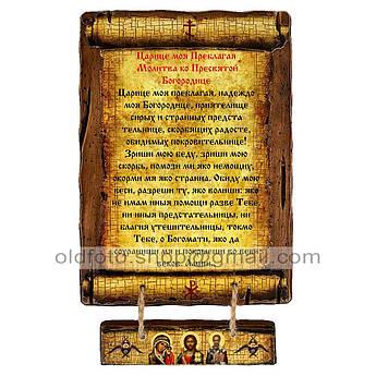 Молитва Божией Матери Царице моя Преблагая (Скрижаль на дереве 170х230мм)