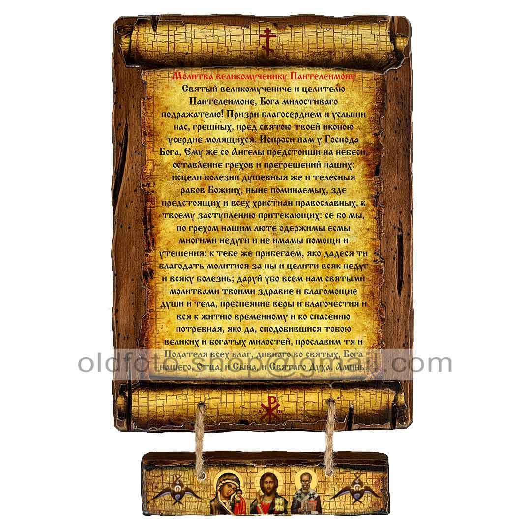 Молитва Великомученику и целителю Пантелеимону (Скрижаль на дереве 170х230мм)