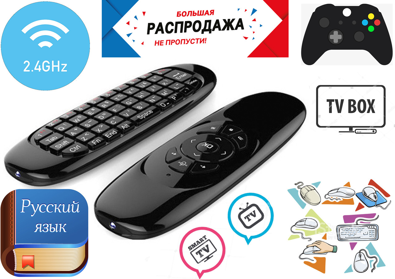 Беспроводная клавиатура пульт, аэро мышь+клавиатура. Air mouse. Пульт для Смарт ТВ, гироскоп. Руский.