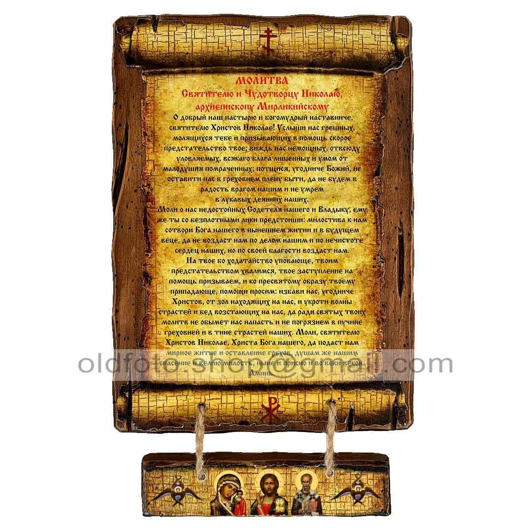 Молитва Святителю і Чудотворцю Миколаю, архієпископу Мирликийкосму (Скрижаль на дереві 170х230мм)