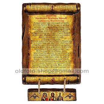 Молитва Святителю и Чудотворцу Николаю, архиепископу Мирликийкосму (Скрижаль на дереве 170х230мм)