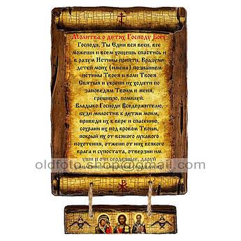 Молитва О детях Господу Богу (Скрижаль на дереве 170х230мм)