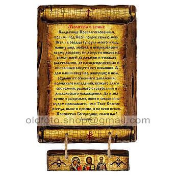 Молитва О семье Пресвятой Богородице (Скрижаль на дереве 170х230мм)
