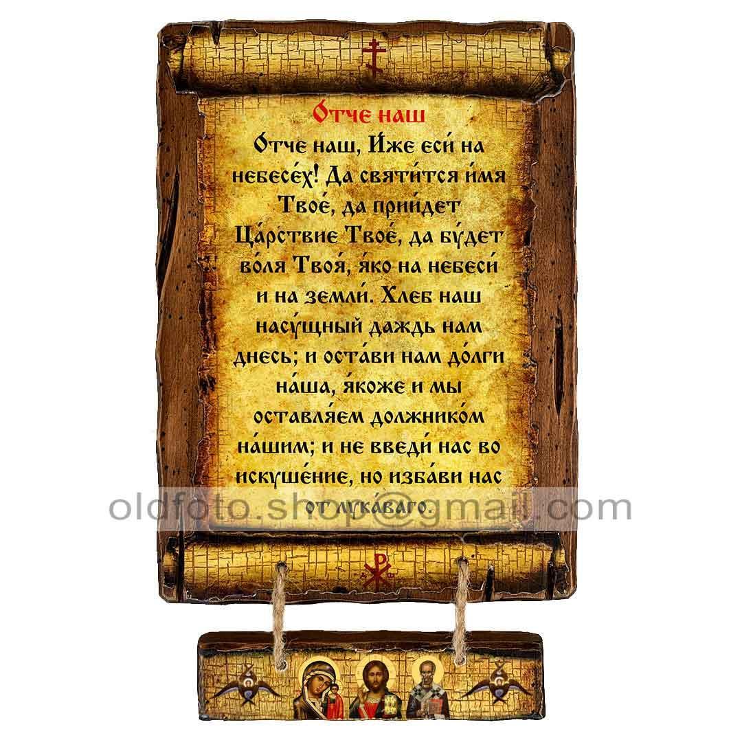 Молитва Отче Наш (Скрижаль на дереве 170х230мм)