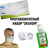 Набір Антивірусний економ (маска респіратор стандарт 203 FFP2 NR, Дезінфектор«Септолін» 50 мл1шт, рукавички