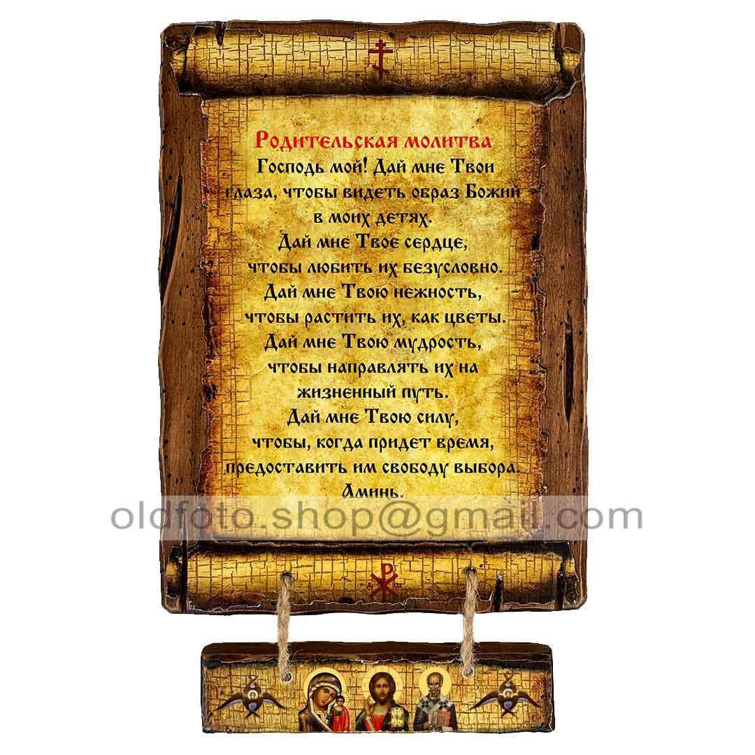 Молитва Родительская (Скрижаль на дереве 170х230мм)