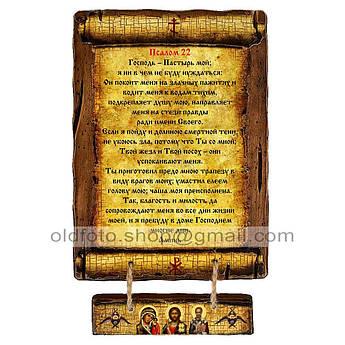 Молитва Псалом 22 (Скрижаль на дереве 170х230мм)