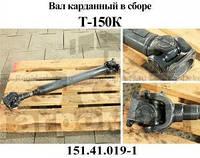 Вал карданный 151.41.019-1