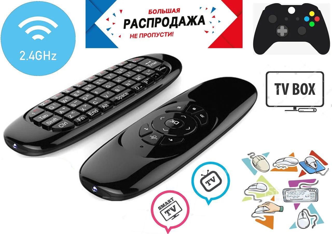 Бездротова клавіатура, пульт, аеро миша+клавіатура. Air mouse. Пульт для Смарт ТВ, гіроскоп. English.
