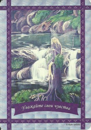 Магічні послання Фей, карти, Дорін Вирче ( ukraine )
