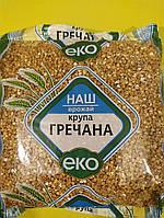 Крупа гречневая Наш урожай 0.8 кг