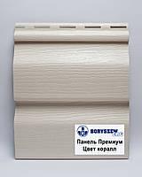 Сайдинг Boryszew Premium панель (коралл)