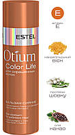 Бальзам Otium Color Life блеск для окрашенных волос 200 мл